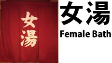 Female Onsen Kanji