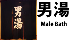 Male Onsen Kanji