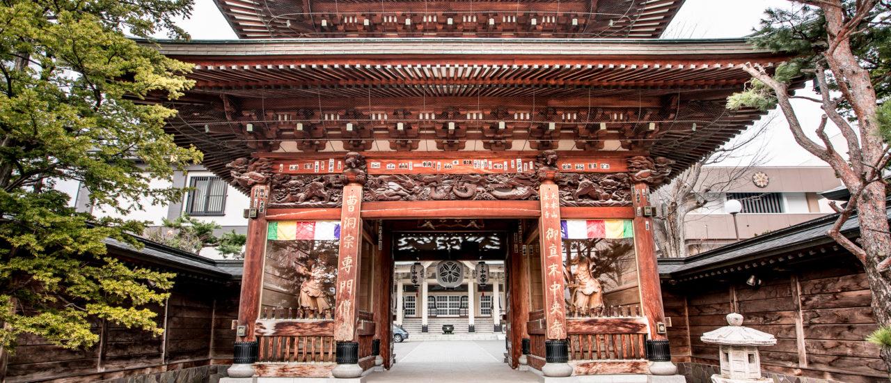 วัด ชูโอะ (Chuo Temple)