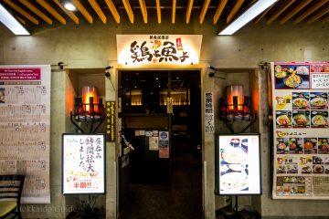 Permalink to:Tori Yo Sakana Yo Restaurant