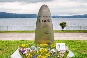 北海道洞爺湖サミット宣言の地