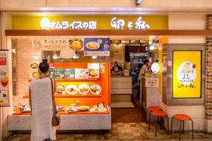 卵と私 札幌アピア店