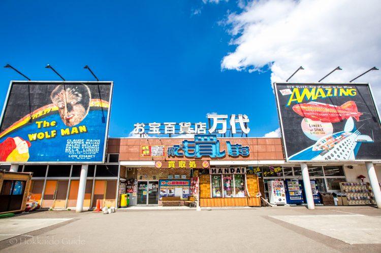 万代 札幌藤野店