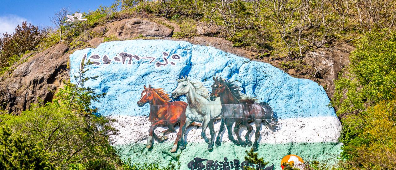 Niikappu Mural & Rest Stop